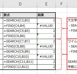 Excel FIND関数でワイルドカードを使いたい場合の対処方法