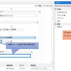 UiPath Excel ブックの全シートを取得 アクティビティ