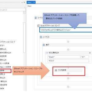 UiPath Excel ブックを保存 アクティビティ