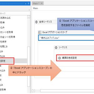 UiPath Excel 範囲の色を設定 アクティビティ