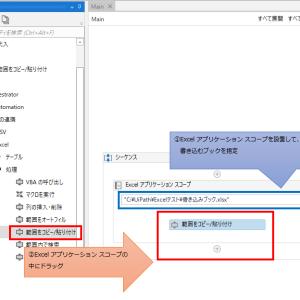UiPath Excel 処理 範囲をコピー・貼り付け アクティビティ