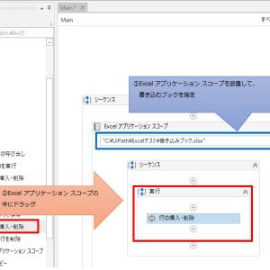 UiPath Excel 処理 行の挿入・削除 アクティビティ
