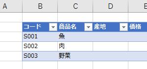 UiPath Excel テーブル 列を挿入 アクティビティ