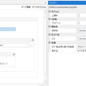UiPath Excelで名前を付けて保存(別名で保存)する方法