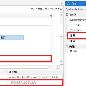 UiPath コレクションから削除 アクティビティ