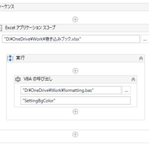 UiPath Excelで書式設定を行う方法