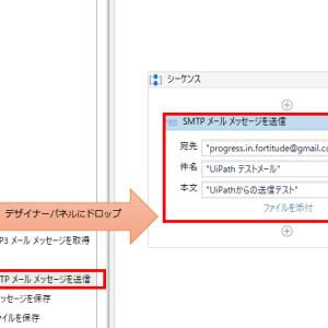 UiPath SMTP メール メッセージを送信 アクティビティ