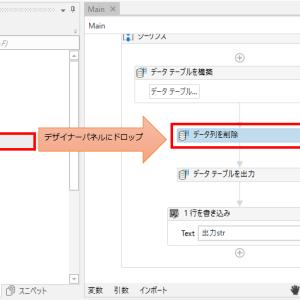 UiPath データ列を削除 アクティビティ