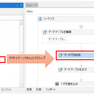 UiPath データ行を削除 アクティビティ