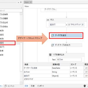 UiPath データ行を追加 アクティビティ