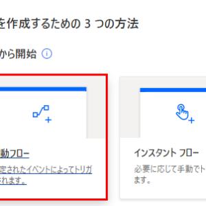Power Automate SharePointのファイルが更新された時に通知メールを送信する方法