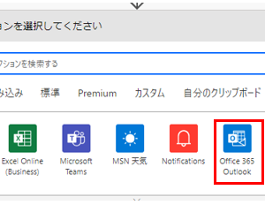 Power Automate 「フォルダー内のファイルのリスト(OneDrive For Business)」アクション