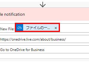 Power Automate 「OneDrive for Business に新しいファイルが追加されたときにプッシュ通知を受け取る」テンプレートの利用方法