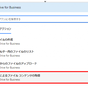 Power Automate 「パスによるファイル コンテンツの取得(OneDrive For Business)」アクション