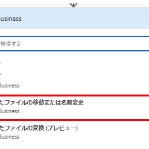 Power Automate 「パスを使用したファイルの移動または名前変更(OneDrive For Business)」アクション