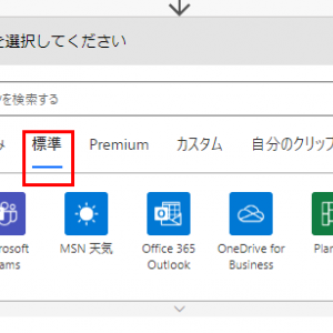 Power Automate 「テーブルの作成(Excel Online (Business))」アクション