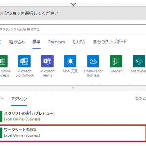 Power Automate 「ワークシートの取得(Excel Online (Business))」アクション