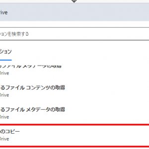 Power Automate 「ファイルのコピー(Google Drive)」アクション