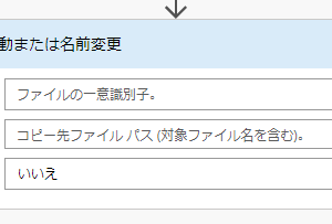 Power Automate 「ファイルの移動または名前変更(OneDrive For Business)」アクション