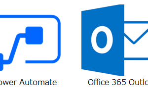 Power Automate 「メールを取得する(Office 365 Outlook)」アクション