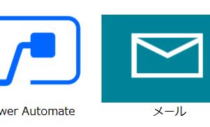 Power Automate 「ボタンをクリックして、メモをメールで送信します」テンプレートの利用方法