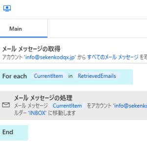 Power Automate Desktop「メール メッセージの処理」アクション