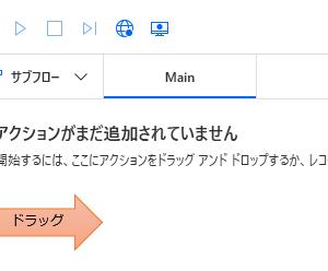 Power Automate Desktop「VBScriptの実行」アクション