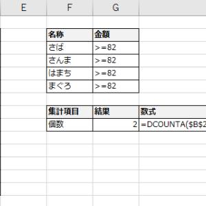 Excel 項目と検索条件を指定して値を取得(DGET関数)