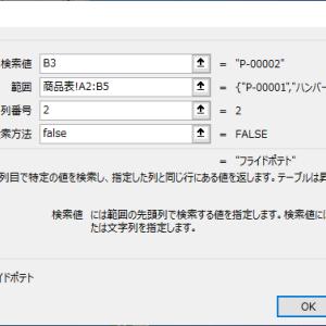 Excel VLOOKUP関数で別シートの表を検索する方法