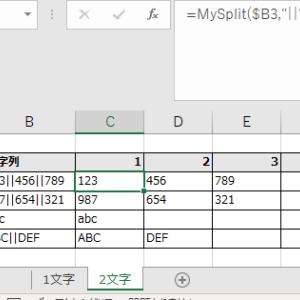 Excelマクロ・VBA CSVなどの文字列の分割を行う方法
