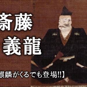 【斎藤義龍(高政)とは】「麒麟がくる」でも登場!!人物像や経歴をわかりやすく解説!