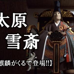 【太原雪斎とは】「麒麟がくる」で登場!!人物像や生涯を簡単にわかりやすく解説!