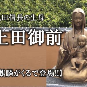 【土田御前とは】「麒麟がくる」で登場!!人物像や経歴をわかりやすく解説!