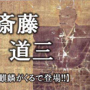 【斎藤道三の生涯とは】「麒麟がくる」で登場!!織田信長との関係や彼の最期を紹介!