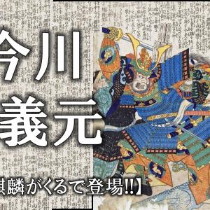 【今川義元の生涯とは】「麒麟がくる」で登場!!人物像や経歴をわかりやすく解説!