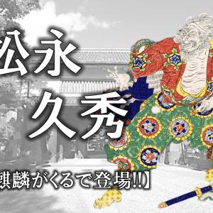 【松永久秀とは】「麒麟がくる」で登場!!子孫や家紋・人物像・歴史年表など徹底解説!