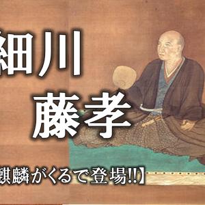【細川藤孝(幽斎)とは】「麒麟がくる」で登場!!彼の人物像や経歴をわかりやすく解説!