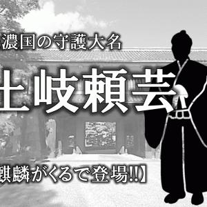 【土岐頼芸とは】「麒麟がくる」で大活躍!!人物像や経歴をわかりやすく解説!