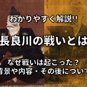 【長良川の戦いとは】簡単にわかりやすく解説!!戦いの背景や内容・その後など