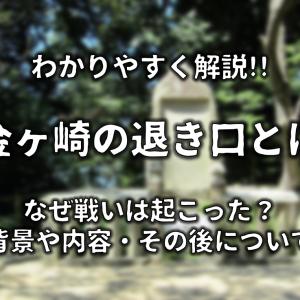 【金ヶ崎の退き口(金ヶ崎の戦い)とは】簡単にわかりやすく解説!!背景や内容・その後など