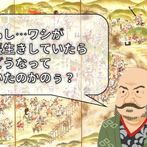【もし武田信玄が長生きしていたら】天下統一していた!? その後の日本はどうなった?