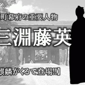 【三淵藤英とは】「麒麟がくる」で登場!!彼の人物像や経歴をわかりやすく解説!