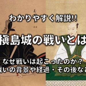 【槇島城の戦いとは】簡単にわかりやすく解説!!戦いの背景や内容・その後など