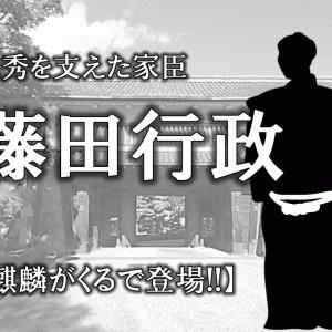 【藤田行政(藤田伝吾)とは】「麒麟がくる」で登場!! 人物像や経歴をわかりやすく解説!