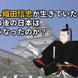 【もし織田信忠が生きていたら】豊臣秀吉は天下をとれなかった!?その後の日本はどうなった?徹底予想!