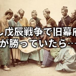 【もし戊辰戦争で旧幕府軍が勝っていたら】明治維新はなかった!?その後の日本はどうなった?徹底予想!