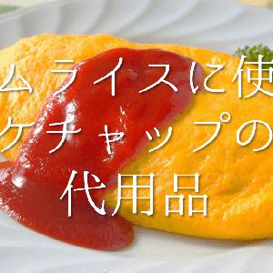 【オムライスに使うケチャップの代用品 11選】代わりになるのはコレ!!おすすめ代替案を紹介!