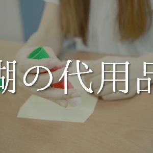 【糊の代用品 8選】代わりになるものはコレ!!身近にあるオススメ代替品を紹介!