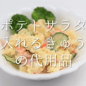 【ポテトサラダに入れるきゅうりの代用品 7選】代わりになるのはコレ‼おすすめ野菜を紹介!