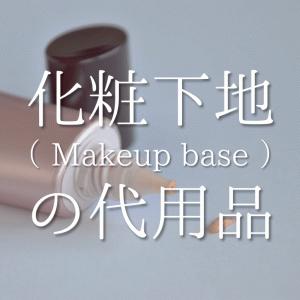 【化粧下地の代用品 4選】代わりになるものはコレ!!忘れたときに役立つオススメ代替品を紹介!